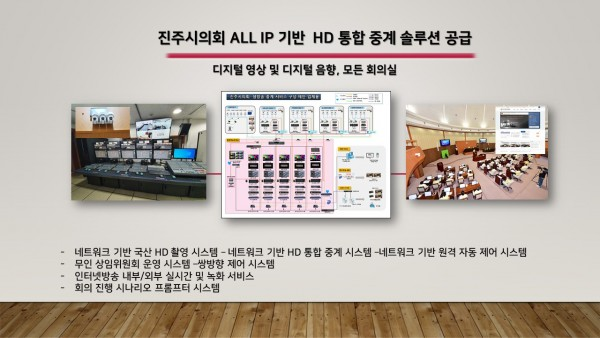 진주시의회 신기술 ALL IP 기반 HD 디지털 솔루션 공급